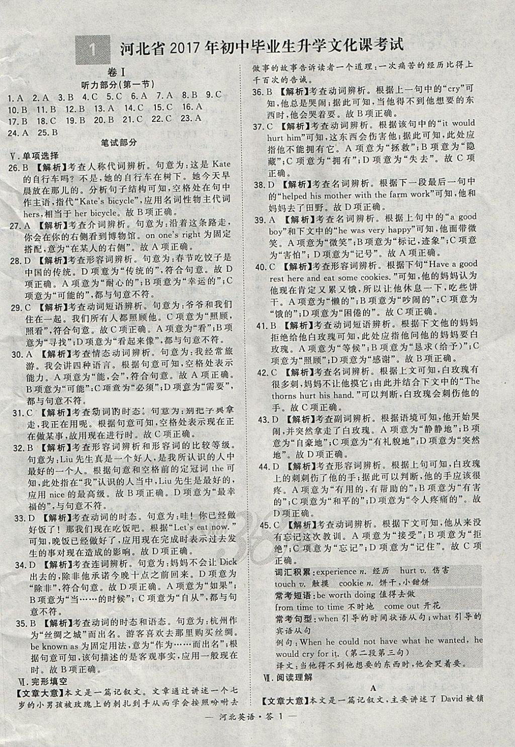 2018年天利38套河北省中考试题精选英语参考答案第1页