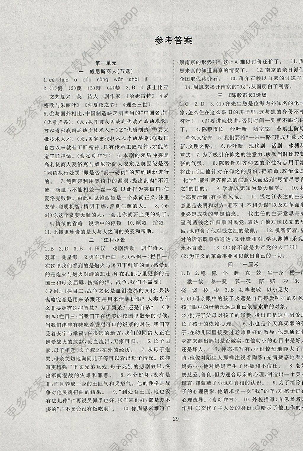2018年全频道同步课时作业九年级语文下册苏教版 参考答案第1页