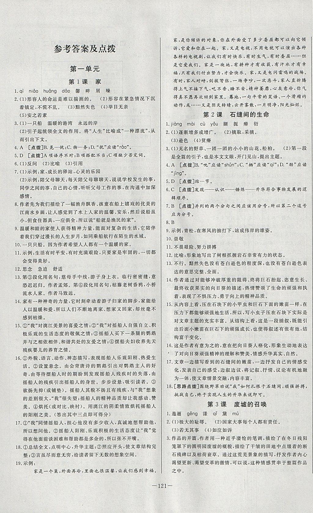 2018年中华题王九年级语文下册语文版参考答案第1页