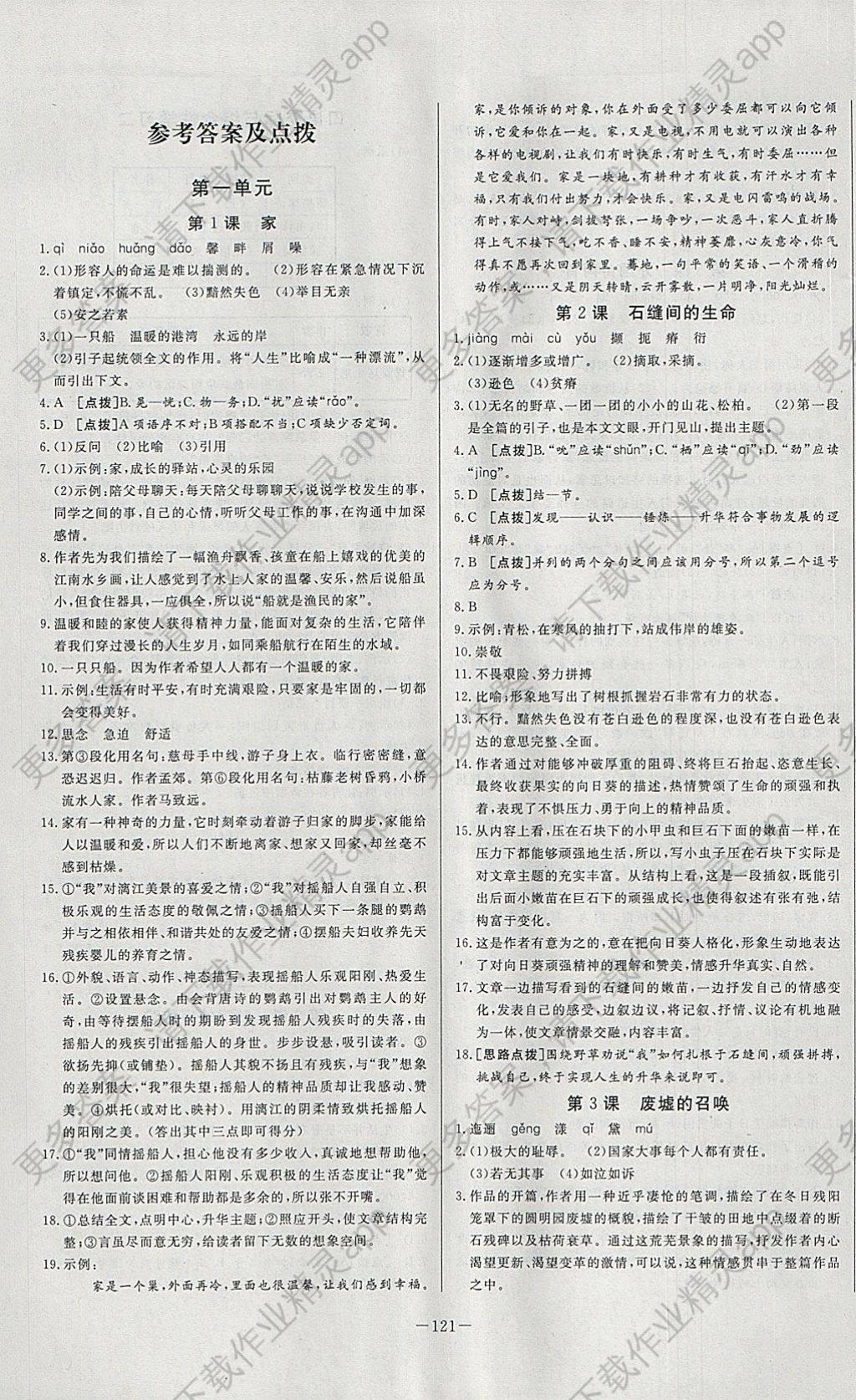2018年中华题王九年级语文下册语文版 参考答案第1页