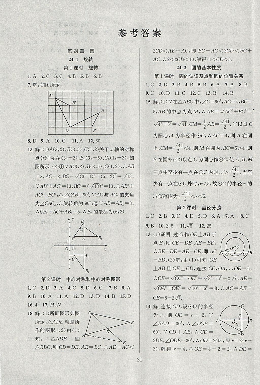 2018年全频道同步课时作业九年级数学下册沪科版参考答案第1页
