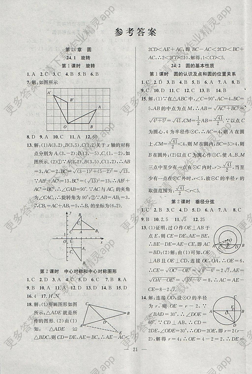 2018年全频道同步课时作业九年级数学下册沪科版 参考答案第1页
