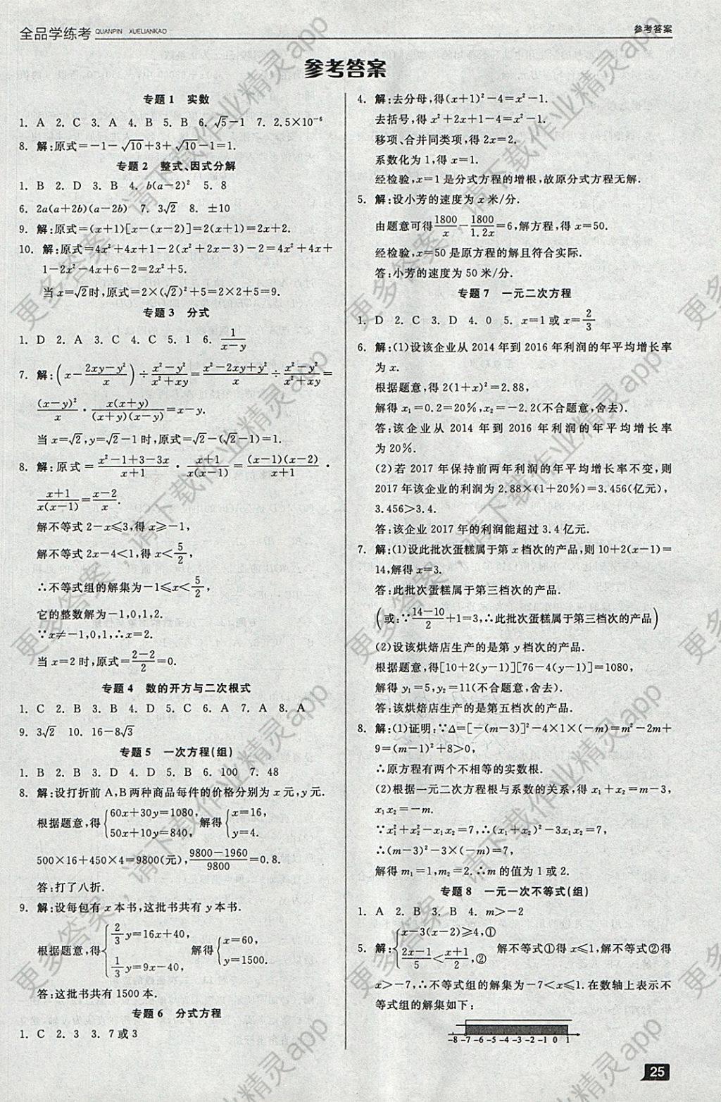 2018年全品学练考九年级数学下册人教版河北专版 参考答案第1页