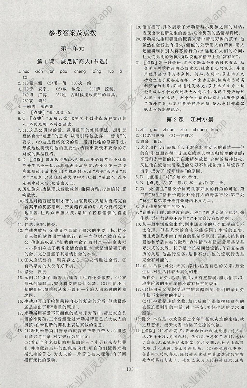 2018年中华题王九年级语文下册江苏版 参考答案第1页