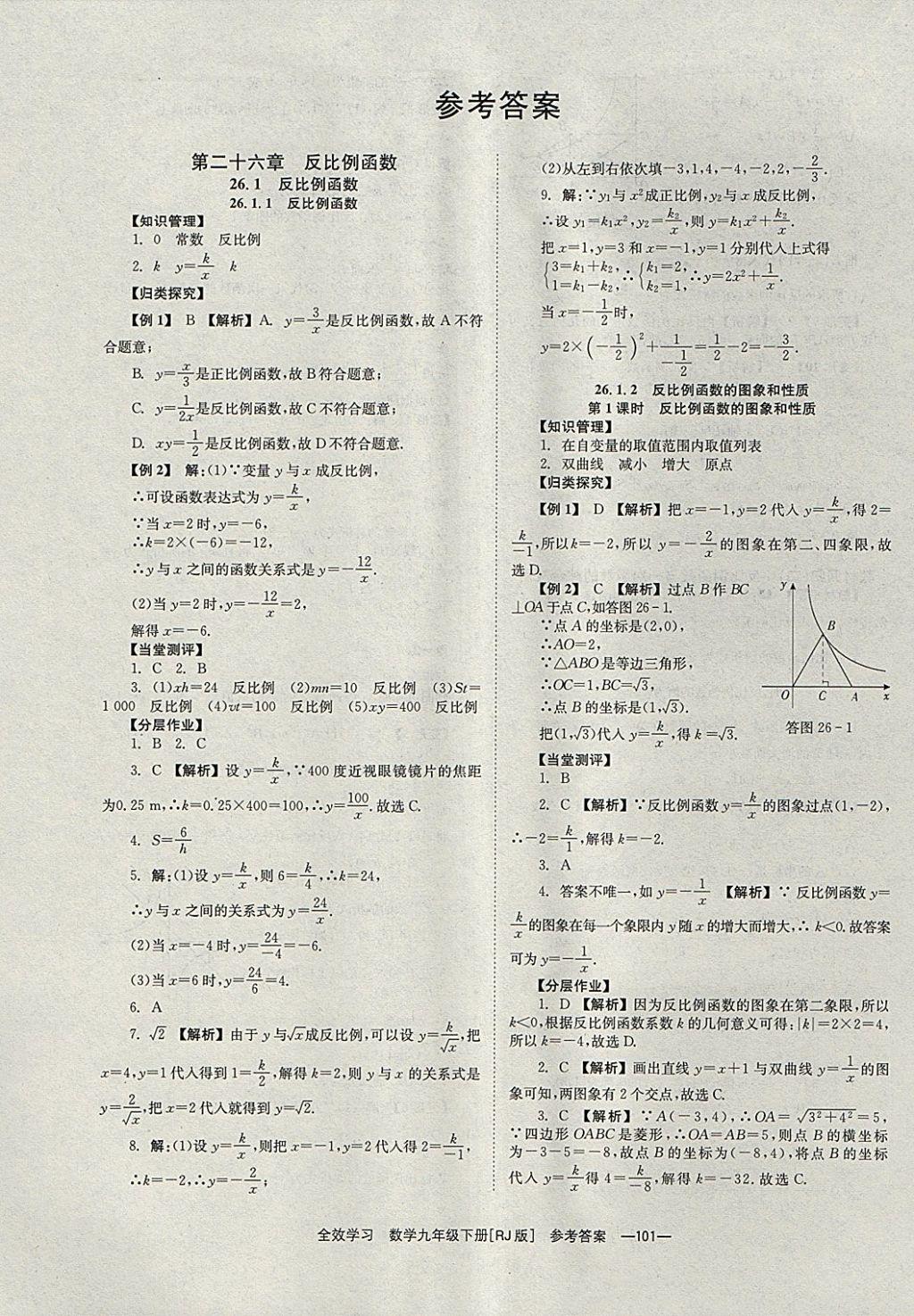 2018年全效学习九年级数学下册人教版湖南教育出版社参考答案第1页