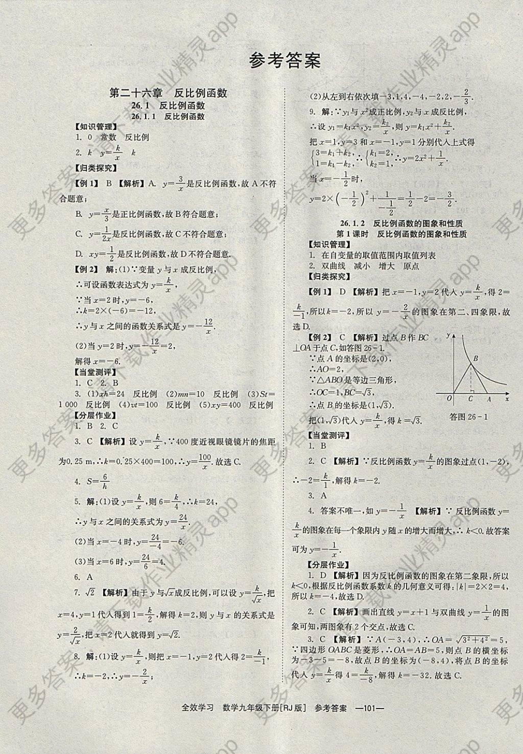 2018年全效学习九年级数学下册人教版湖南教育出版社 参考答案第1页