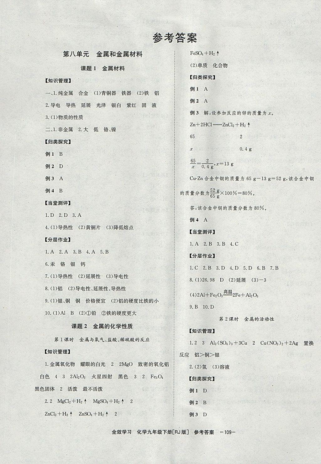 2018年全效学习九年级化学下册人教版湖南教育出版社参考答案第1页