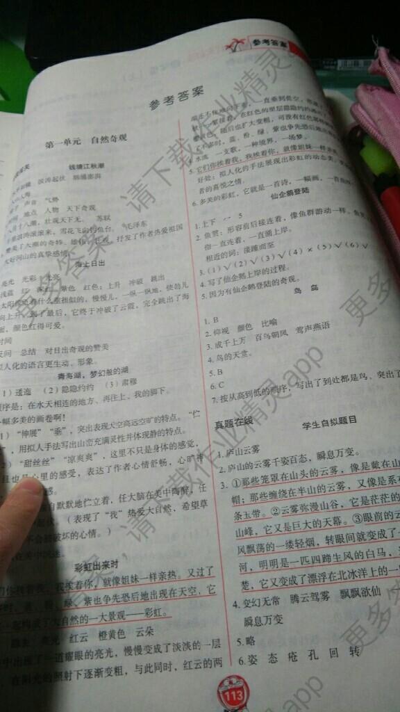 第一聲喝彩閱讀答案語文6年級同步_橘頌閱讀答案語文網_橘頌 閱讀答案
