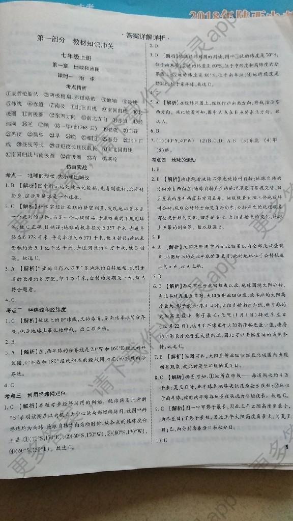 2018年陕西中考一练通地理答案