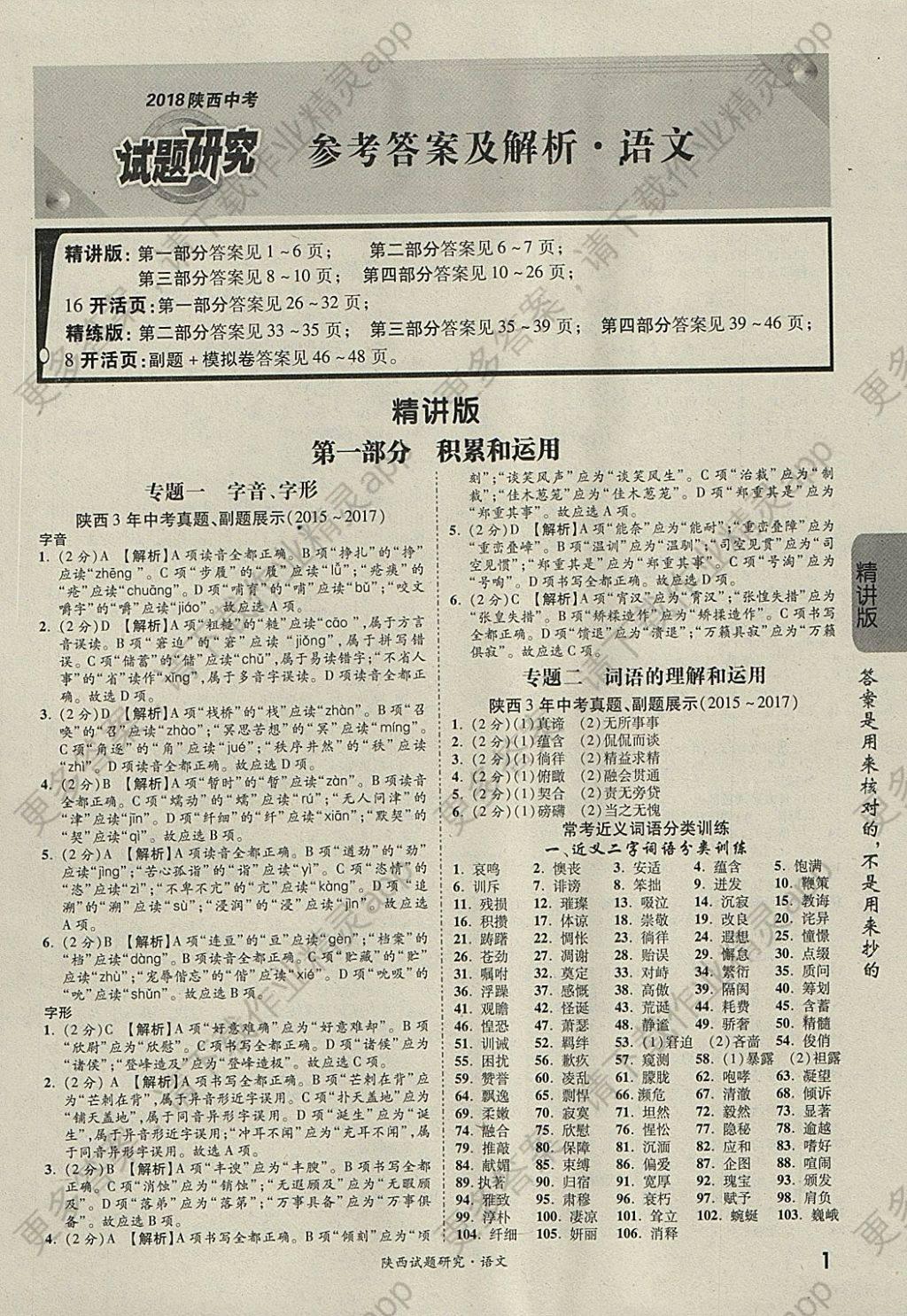 2018年陕西省中考试题研究满分特训方案语文