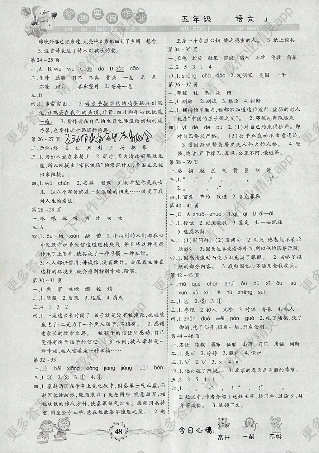 2018年智趣寒假作业五年级语文冀教版 参考答案第2页