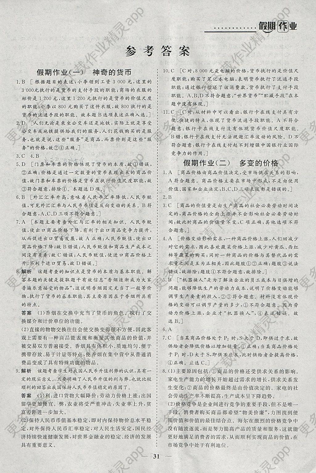 2018年创新大课堂系列丛书假期作业寒假高一年级政治 参考答案第1页