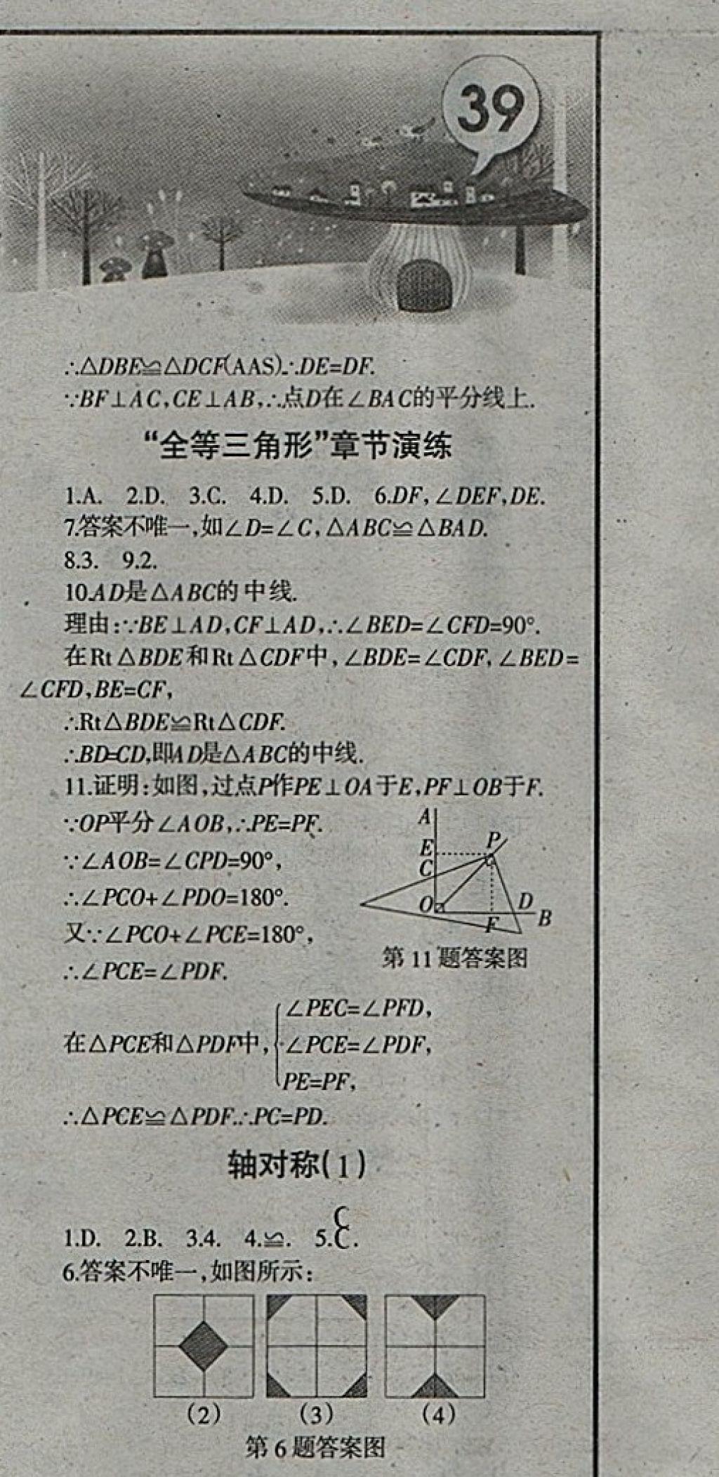 2018年学习报快乐寒假八年级数学人教版参考答案第5页