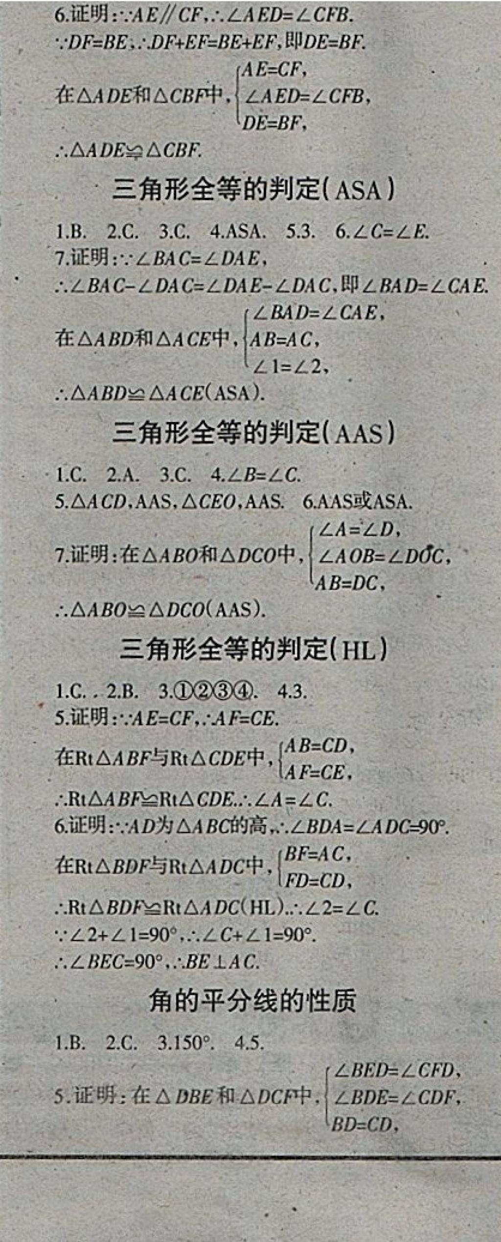 2018年学习报快乐寒假八年级数学人教版参考答案第4页