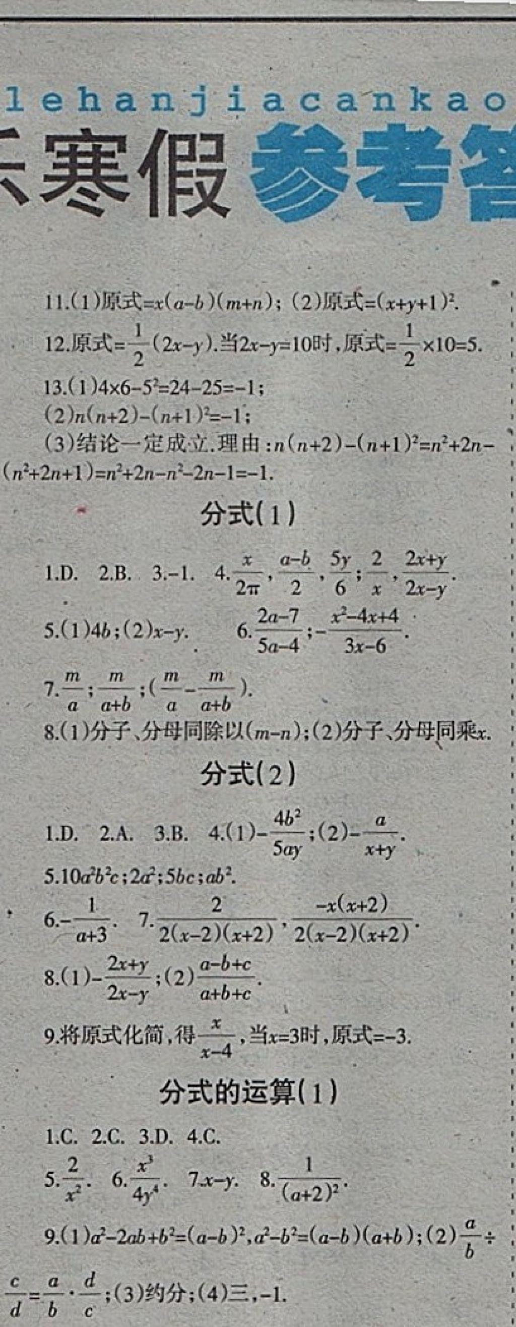 2018年学习报快乐寒假八年级数学人教版参考答案第9页