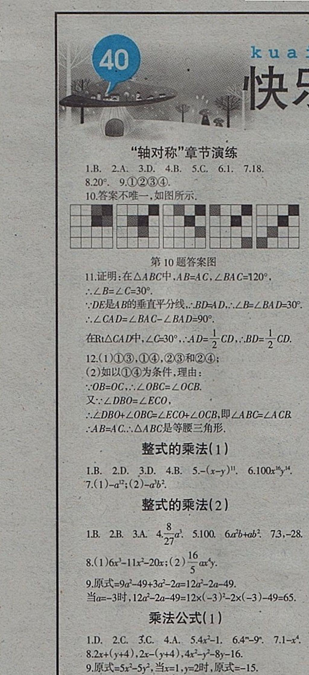 2018年学习报快乐寒假八年级数学人教版参考答案第7页