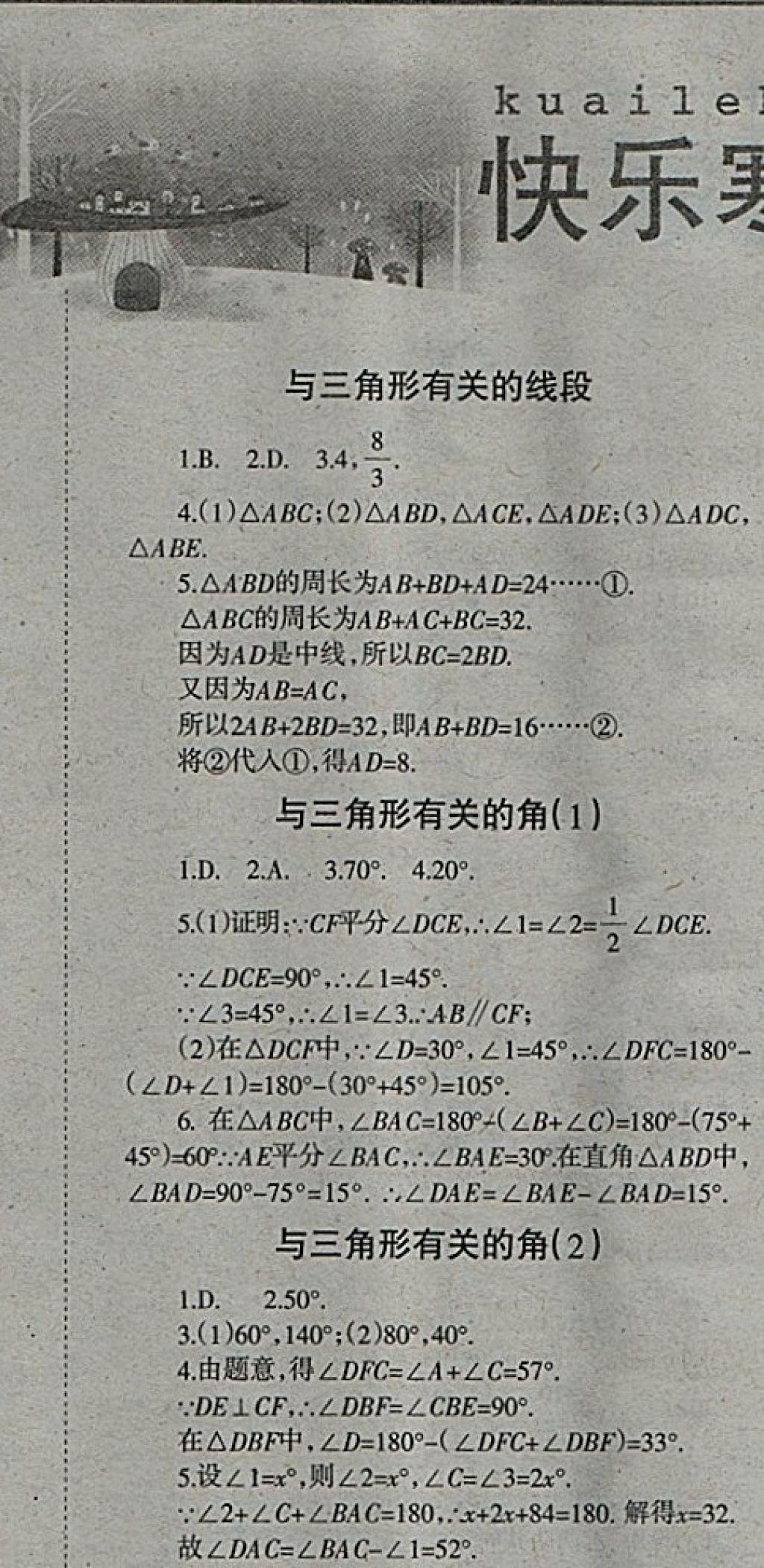 2018年学习报快乐寒假八年级数学人教版参考答案第1页