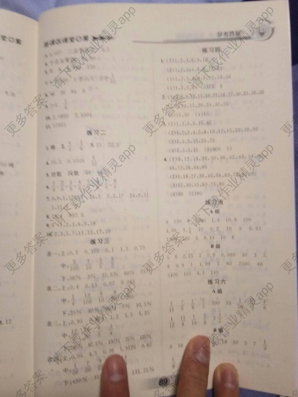 大白兔口算 > 参考答案第6页 参考答案  注:目前有些书本章节名称可能