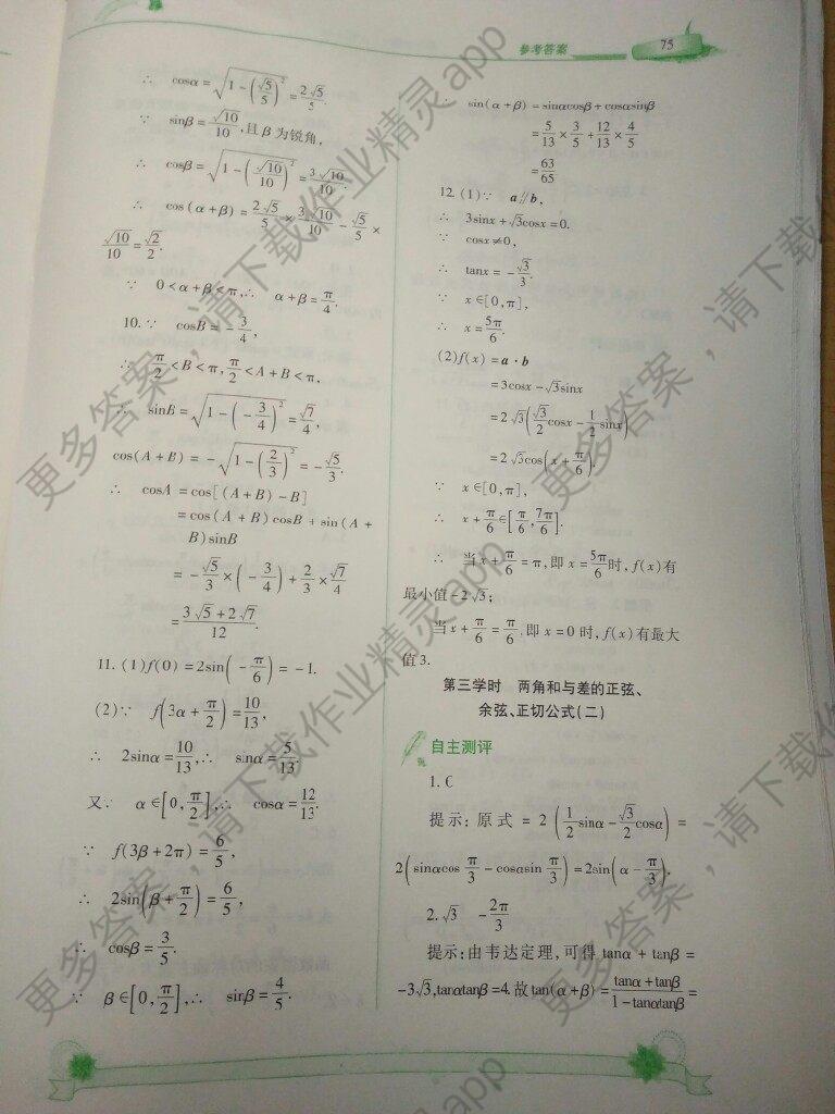 数学必修四