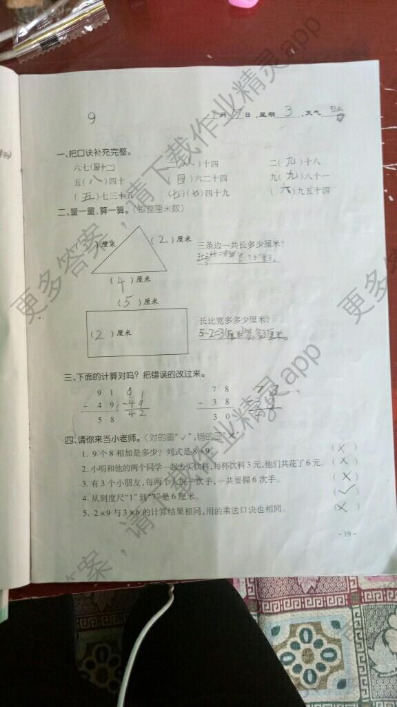 寒假作业及活动二年级数学上册人教版答案