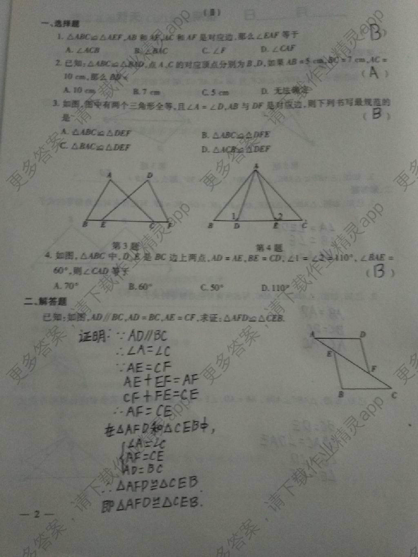八年级数学寒假作业