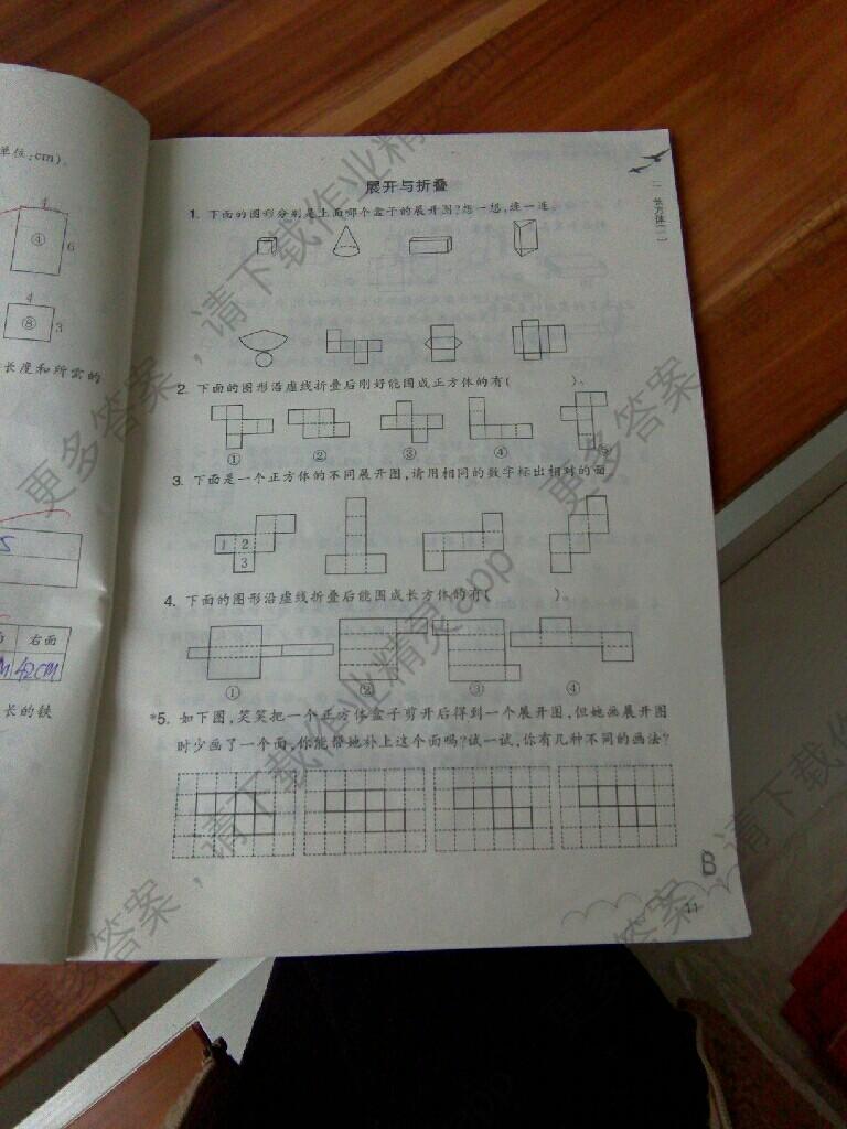 数学作业本 注:目前有些书本章节名称可能整理的还不是很完善,但都是按照顺序排列的,请同学们按照顺序仔细查找。练习册数学作业本答案主要是用来给同学们做完题方便对答案用的,请勿直接抄袭。