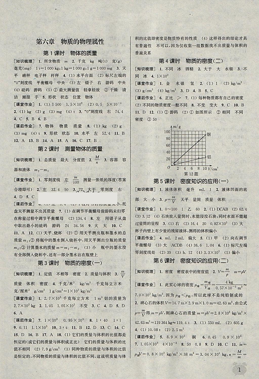 2018年通城学典课时作业本八年级物理下册苏科版江苏专用参考答案第1页