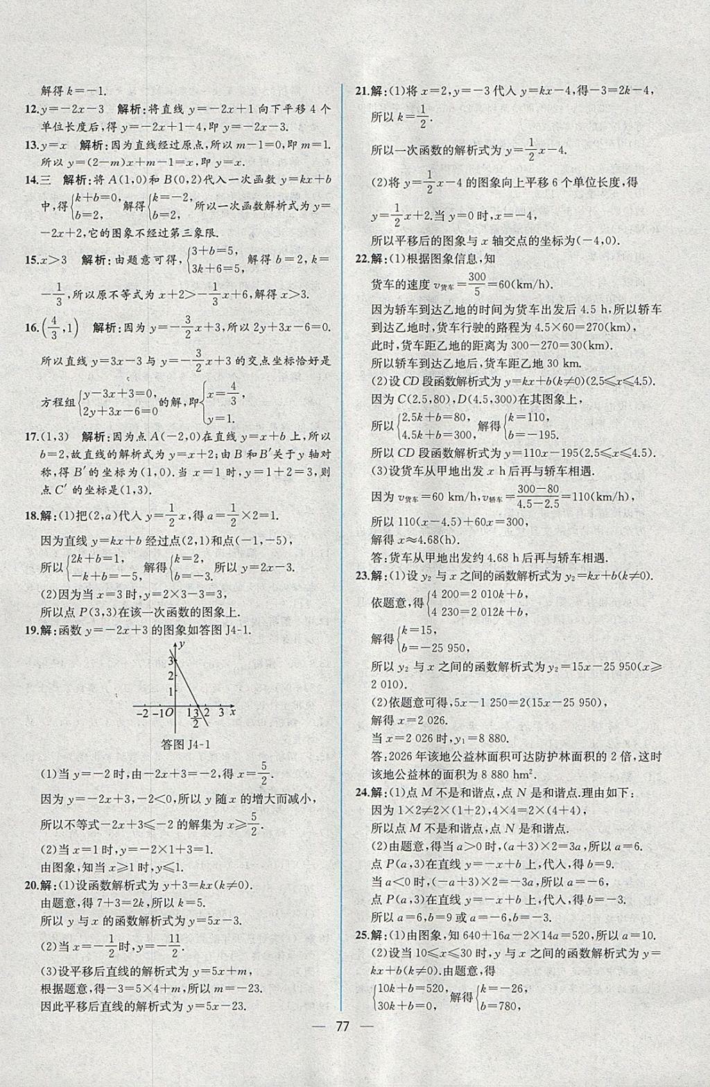 2018年同步导学案课时练八年级数学下册人教版参考答案第49页