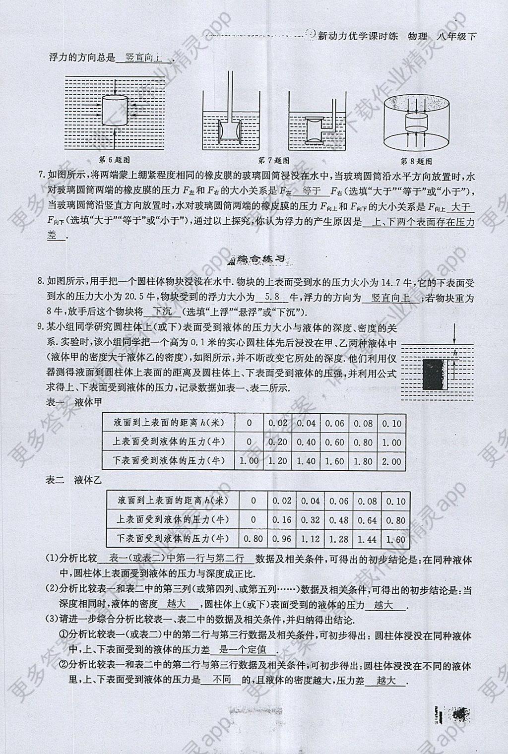 2018年新动力优学课时练八年级物理下册 参考答案第109页
