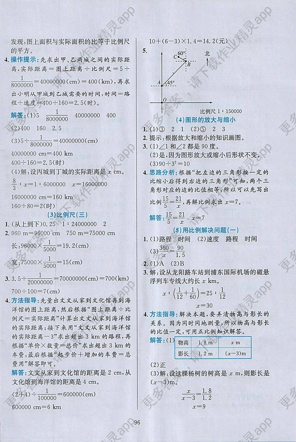 2018年小学教材全练六年级数学下册人教版答案