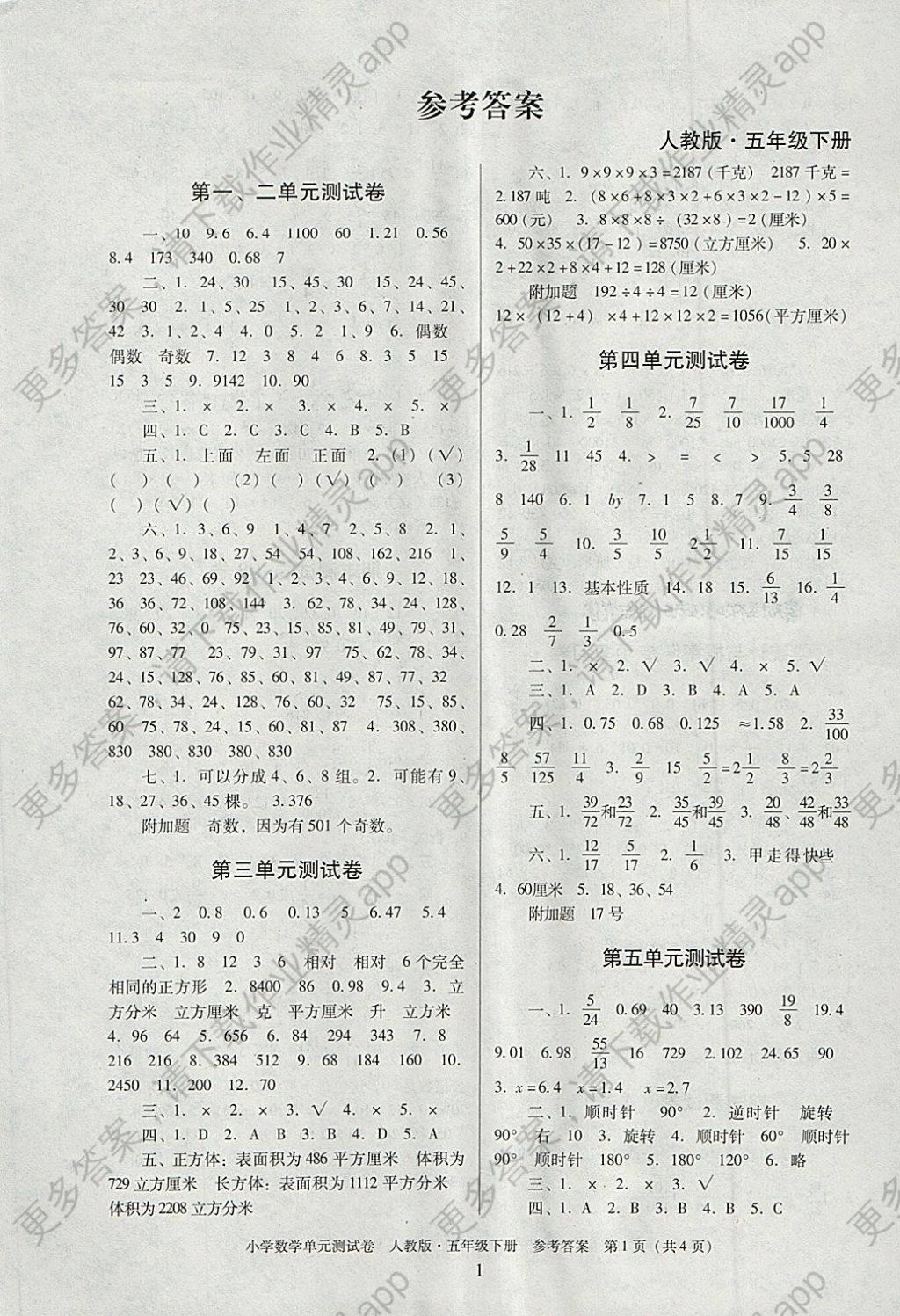 2018年单元测试卷小学数学五年级下册人教版广东人民出版社 第1页