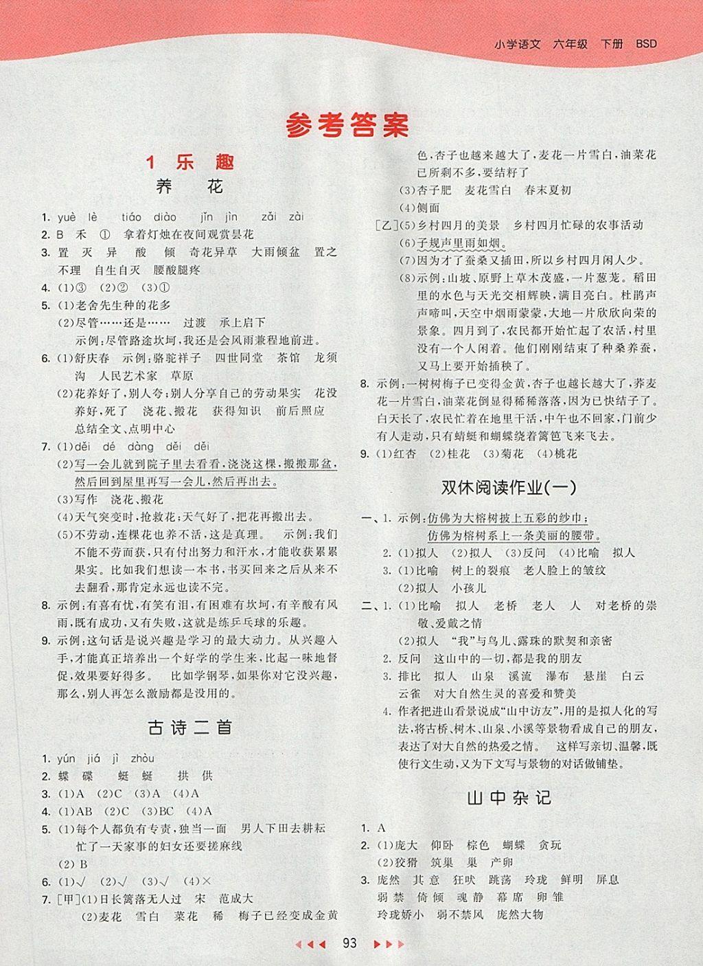 五年级下册同步作文_53天天练答案六下册数学_53全优卷答案