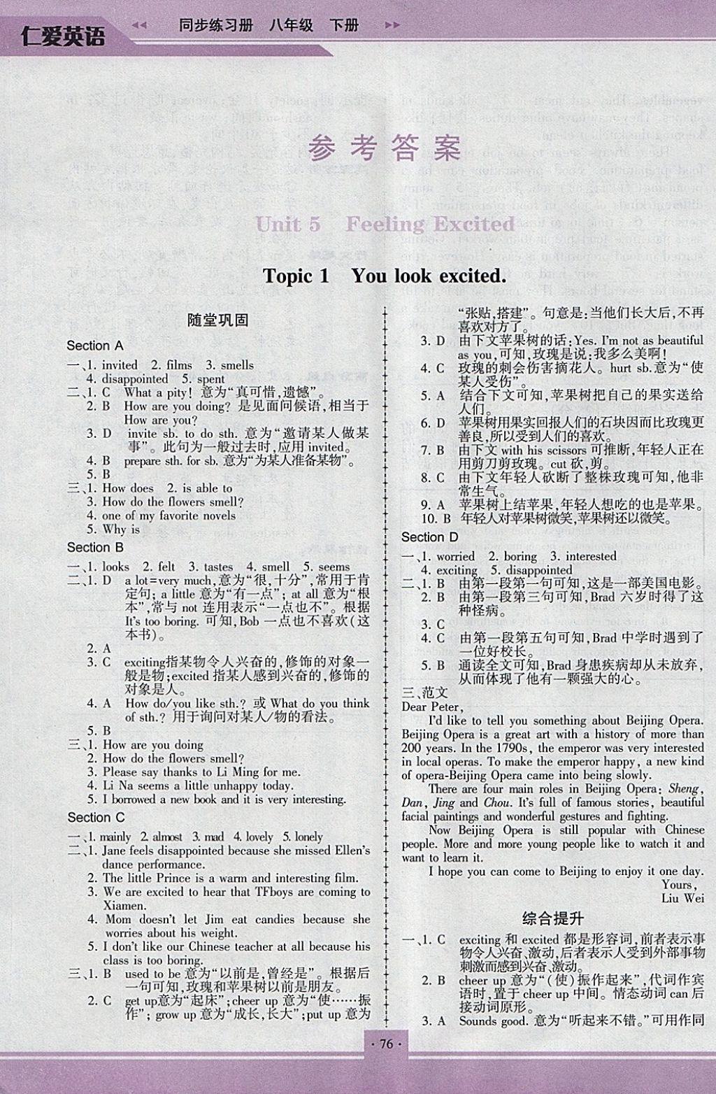 2018年仁爱英语同步练习册八年级下册重庆专版第1页