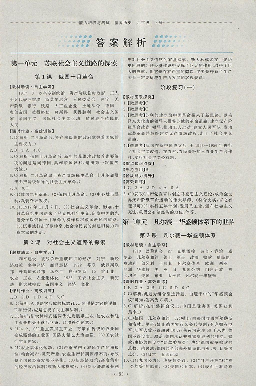 2018年能力培养与测试九年级世界历史下册人教版湖南第1页