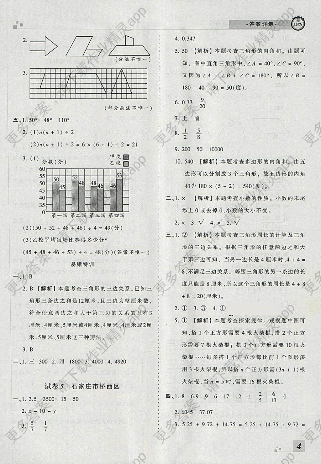 2018年王朝霞各地期末试卷精选四年级数学下册冀教版河北专版答案
