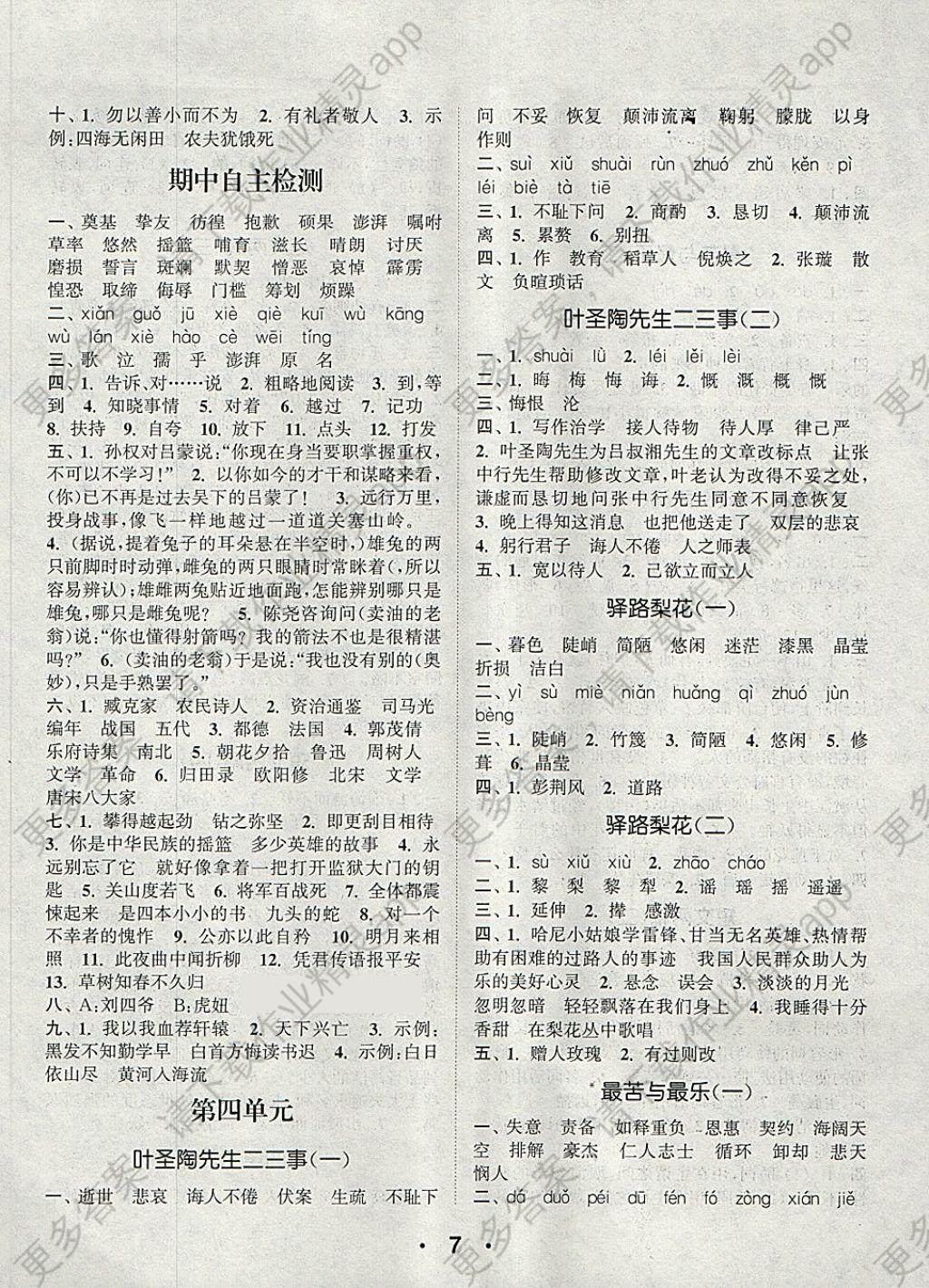 2018年通城学典下册人教默写手七初中初中年级版措施汉朝语文图片