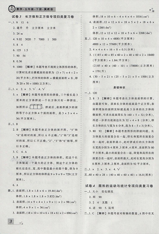 2018年王朝霞各地期末试卷精选五年级数学下册冀教版河北专版答案
