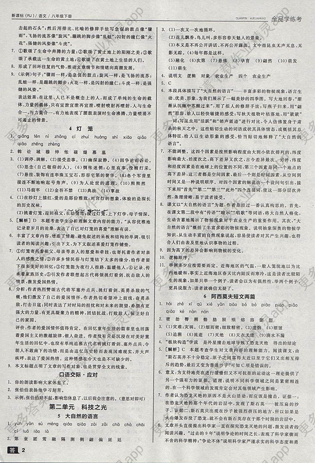 2018年全品学练考八年级语文下册人教版