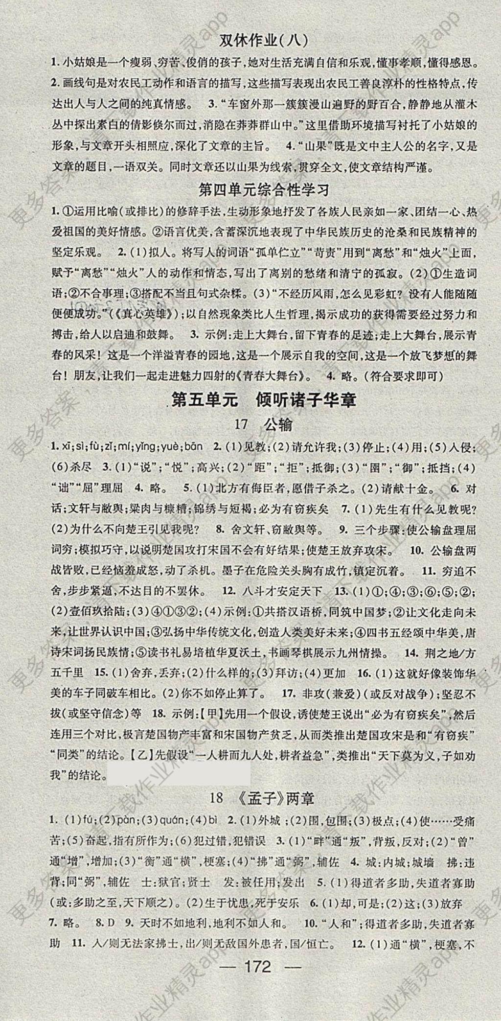 2018年名师测控九年级语文下册人教版安徽专版图片