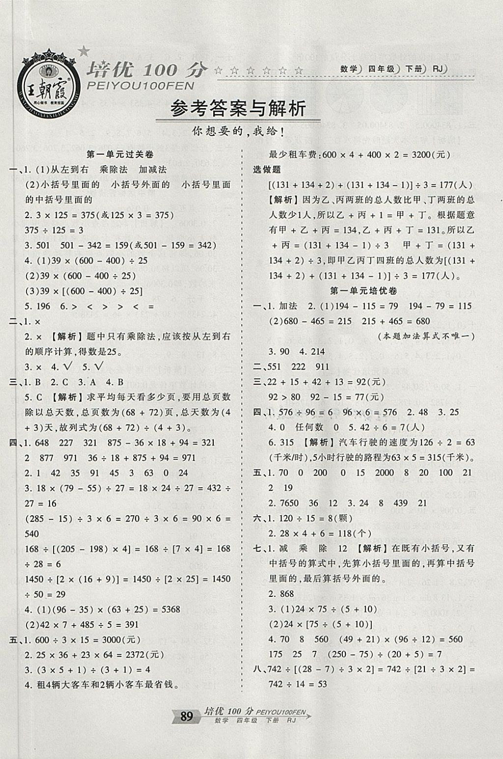 2018年王朝霞培优100分四年级数学下册人教版答案
