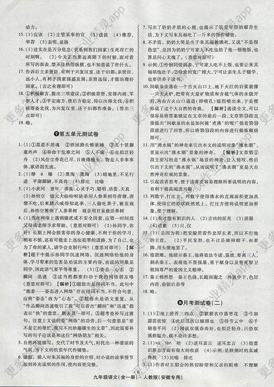 2017年魔力一卷通初中期末冲刺卷九初中语文全一册安徽v魔力教科书福建年级图片
