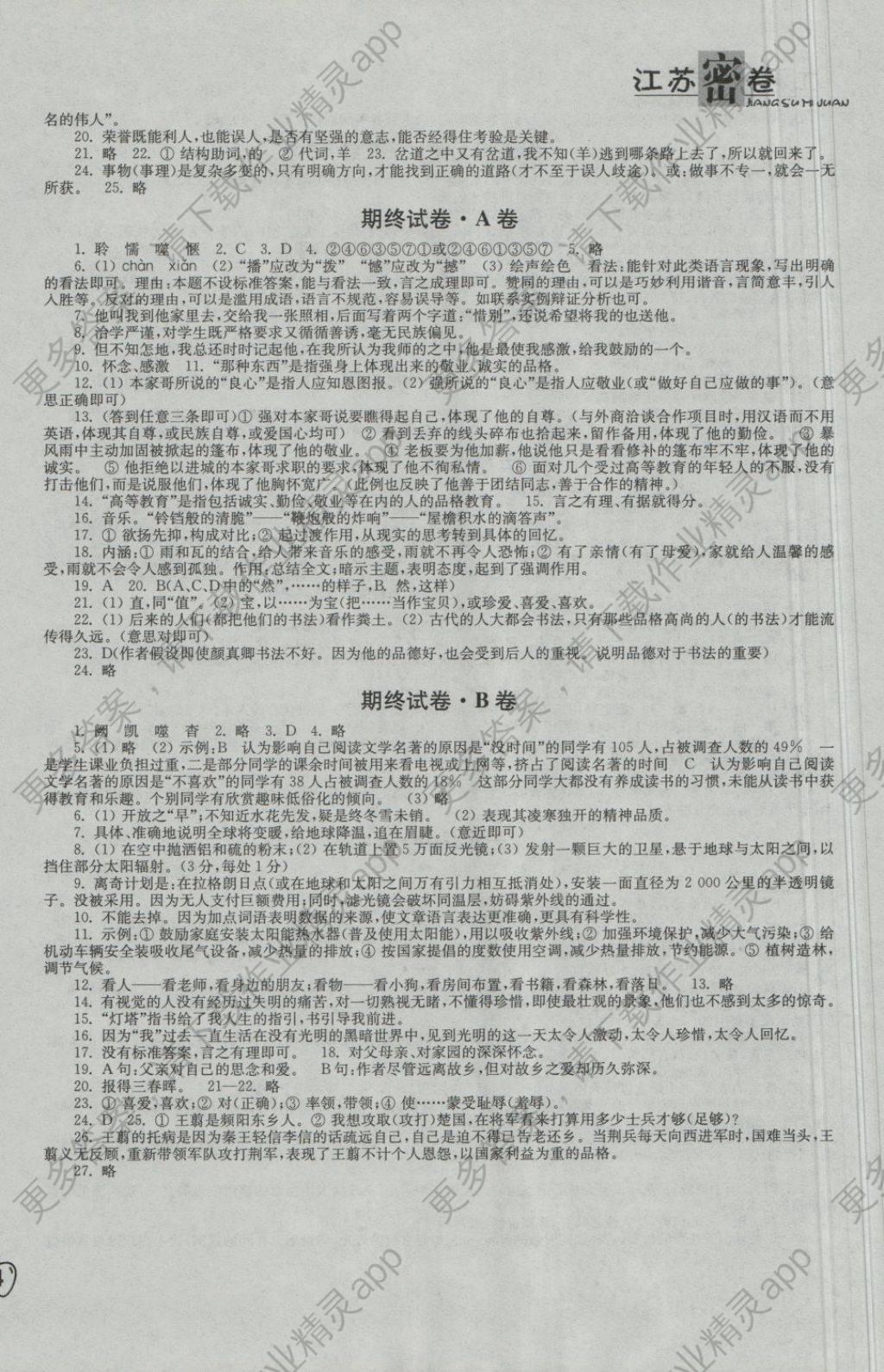 2018年江苏密卷九年级语文下册江苏版图片