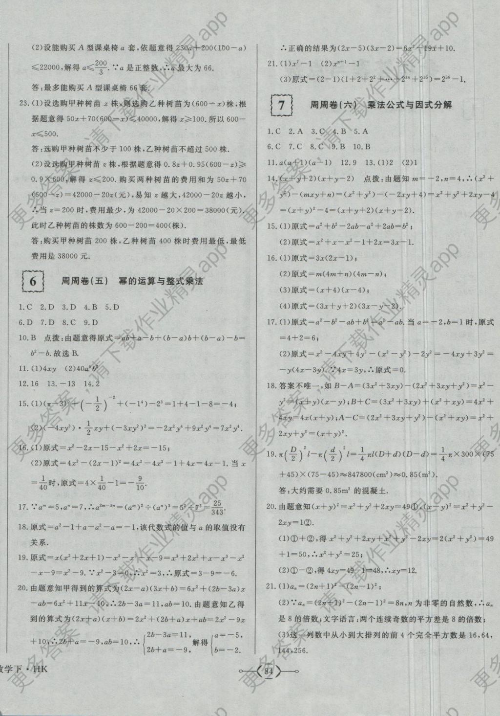 2018年优数学周周卷数学科技七命题干线沪初中术初中年级下册图片