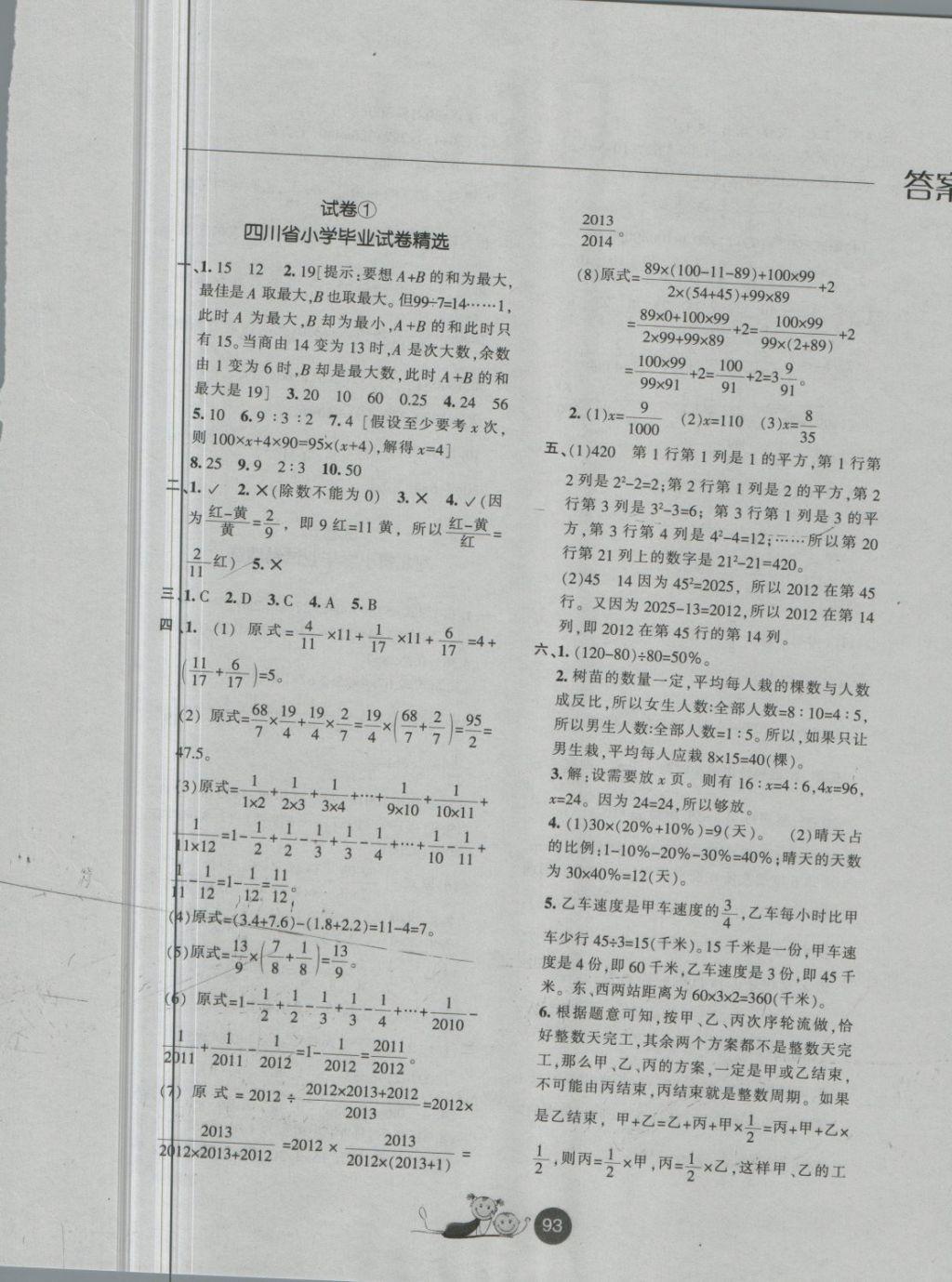 2018年初中必备升学毕业教材试卷招生考试v初中初中小学第1页数学版本重点许昌河南图片