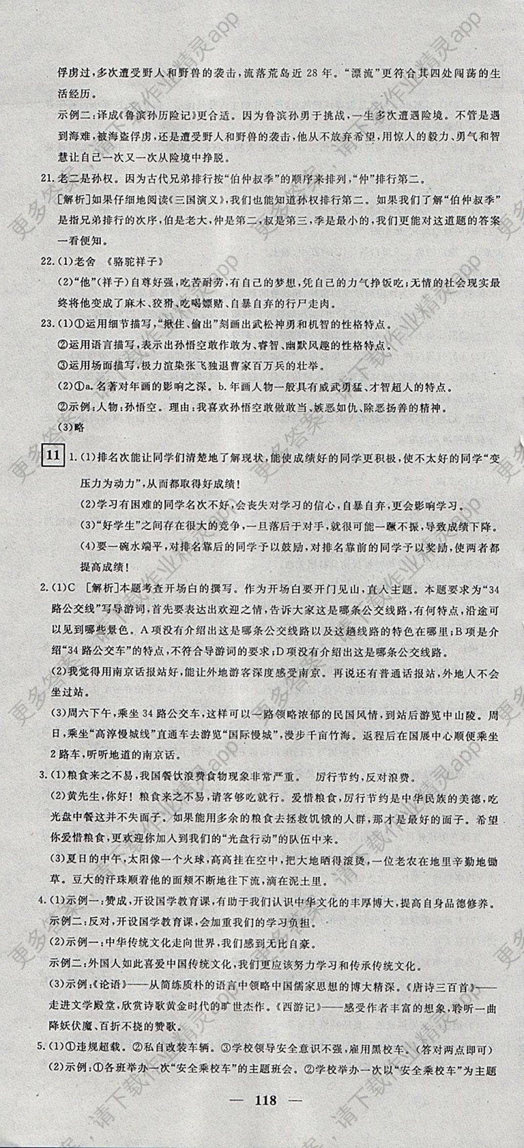 2018年王后雄黄冈密卷九年级语文下册人教版图片