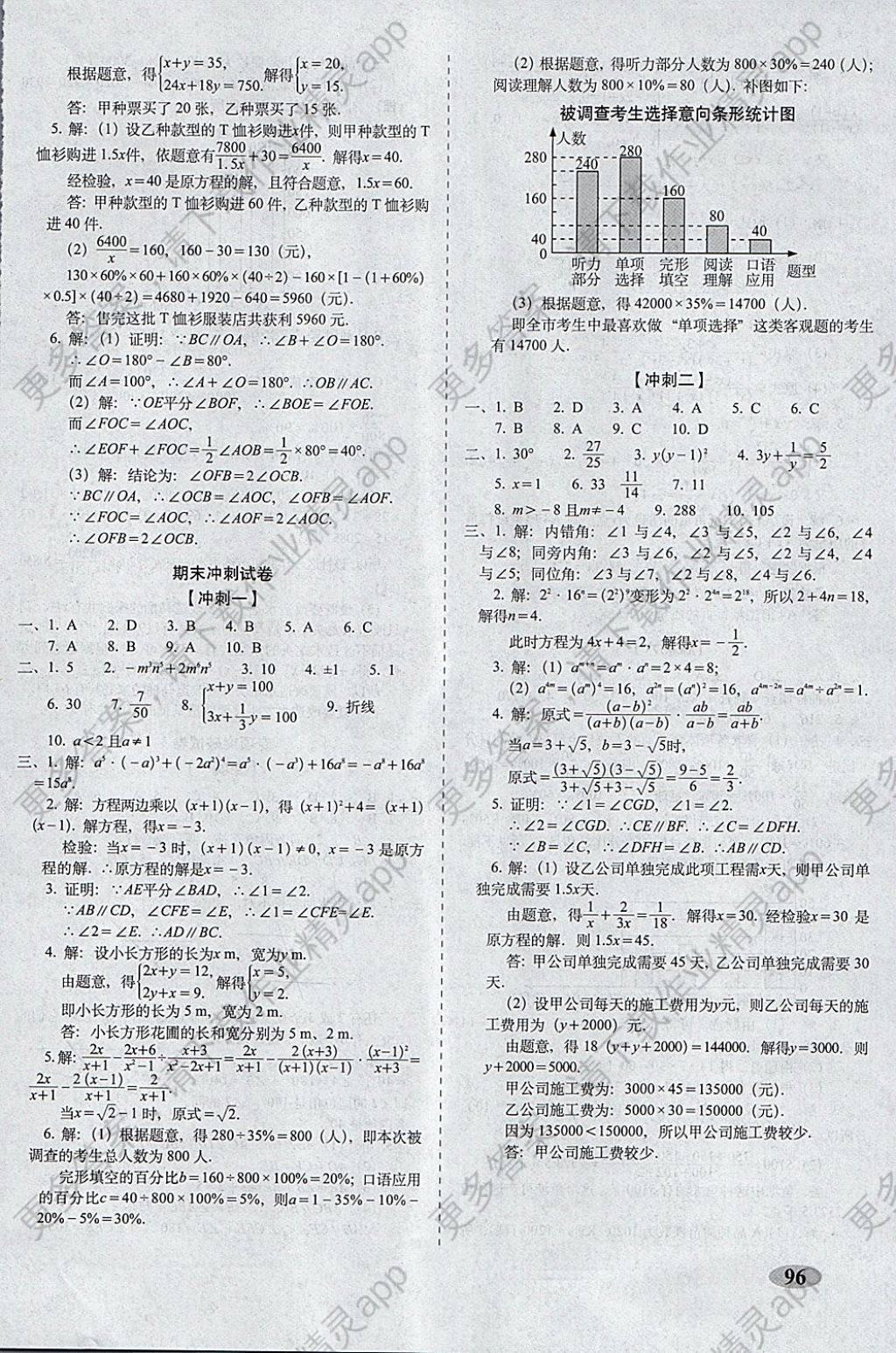 2018年聚能闯关期末复习冲刺卷七年级数学下册浙教版答案