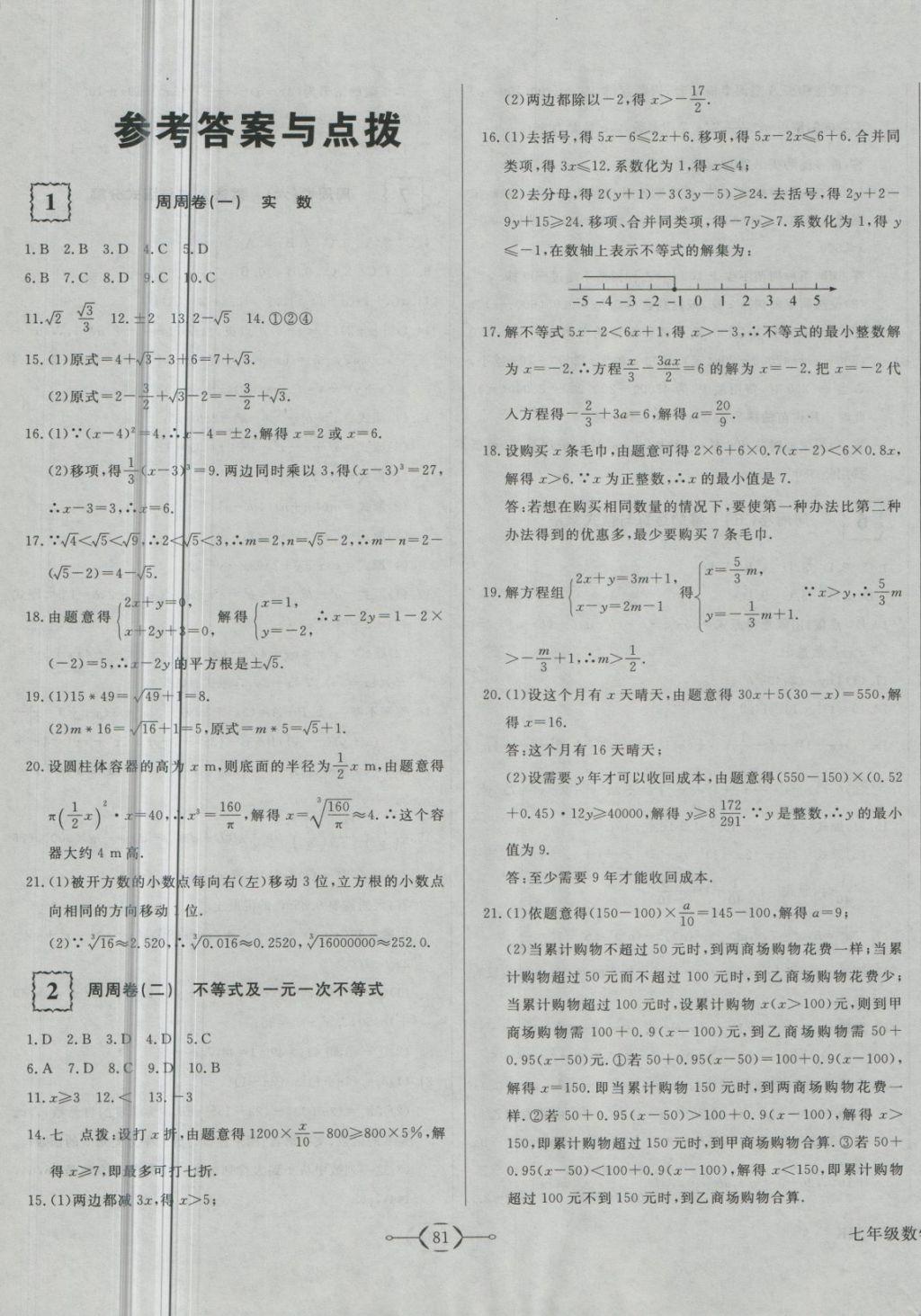 2018年优下册周周卷数学初中七干线年级沪科初中计算题代数式图片
