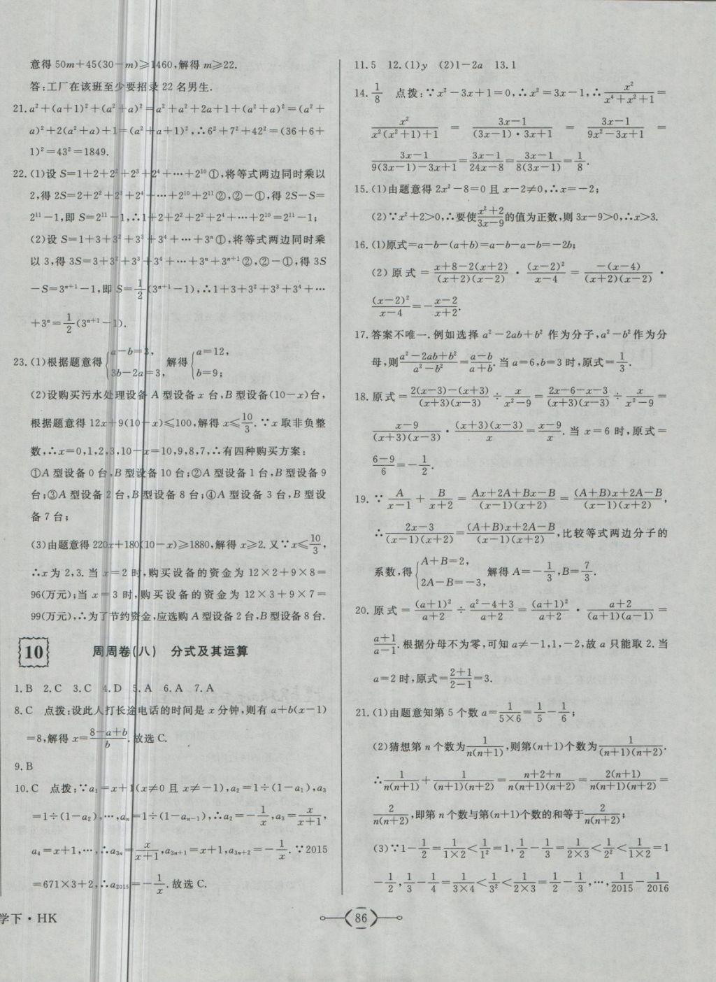 2018年优初中周周卷干线年级七下册数学沪科初中生摘抄100字图片