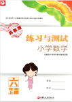 2019年练习与测试小学数学六年级上册苏教版