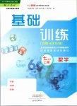 2018年基础训练七年级数学上册人教版仅限河南省内使用大象出版社
